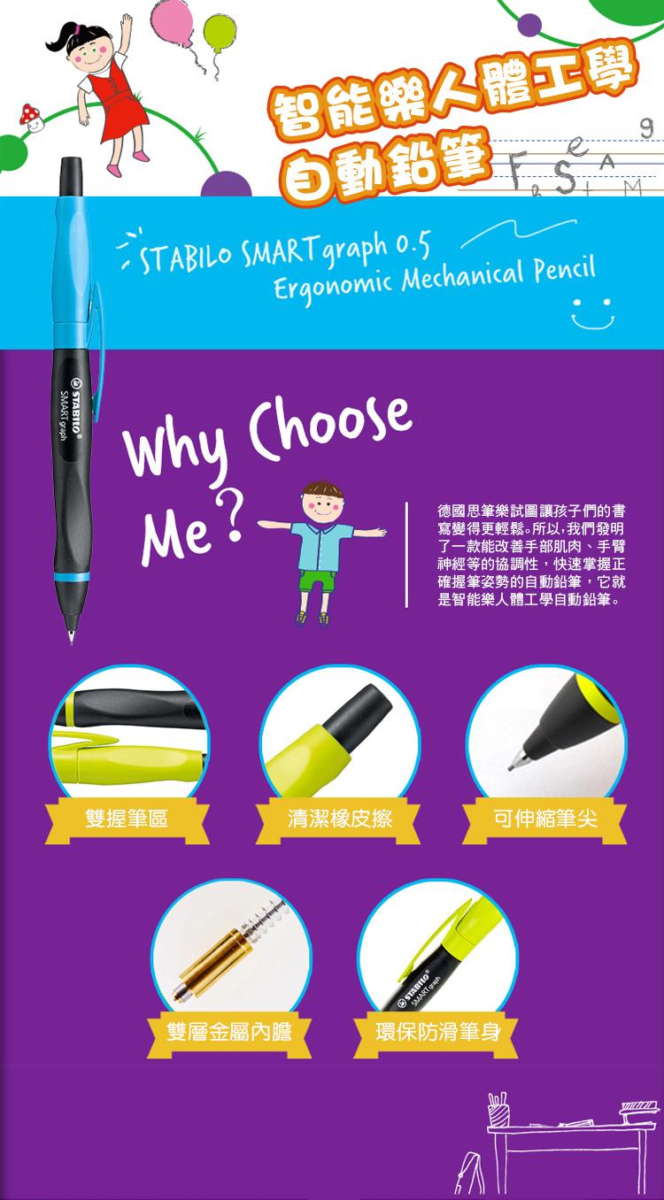 STABILO思筆樂 SMARTgraph智能樂人體工學自動鉛筆